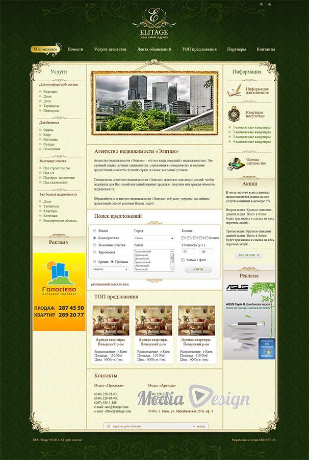 Агентство недвижимости «Elitage»