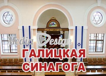 Галицкая синагога в Киеве