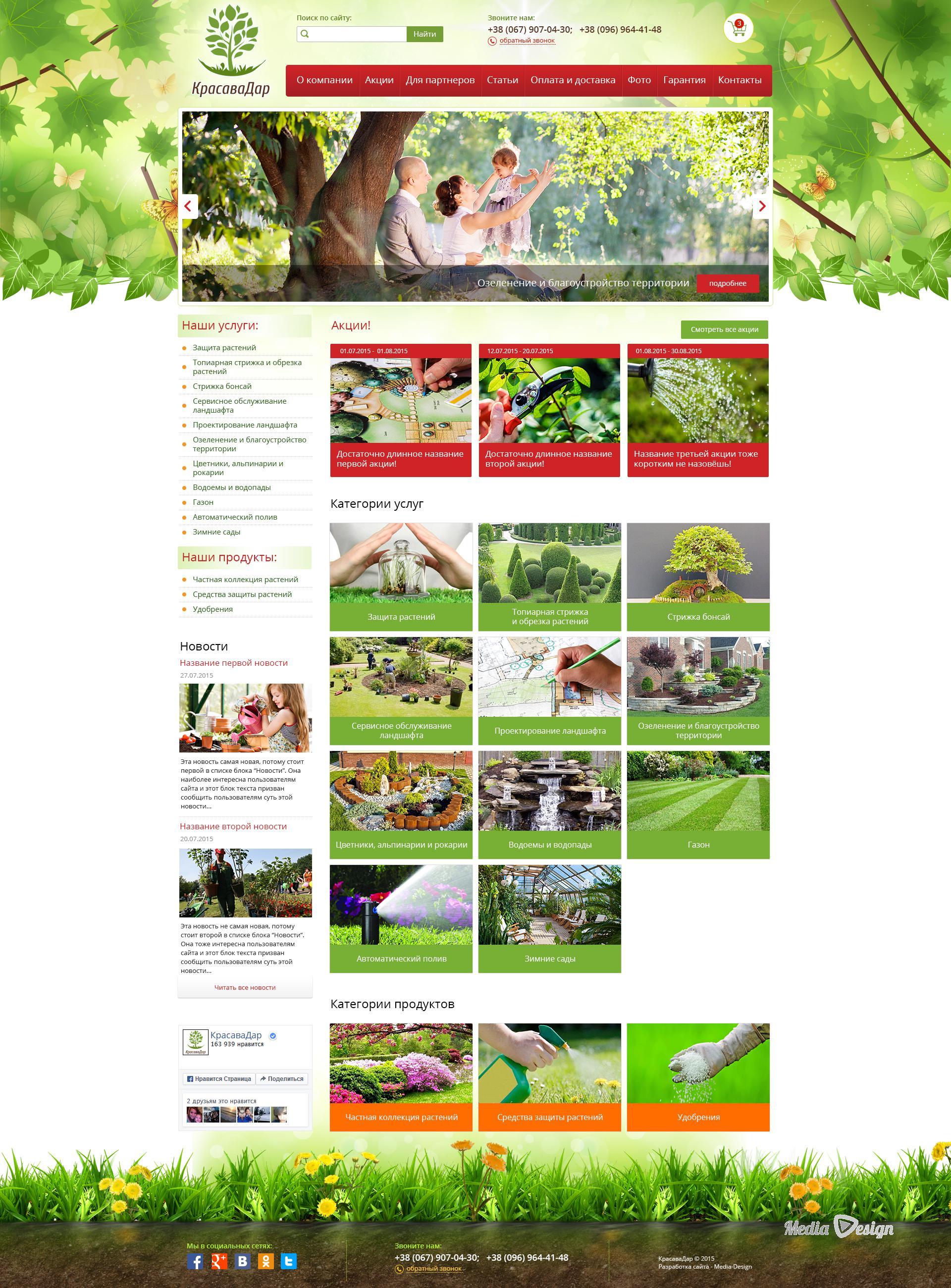 Krasavadar – plant farm