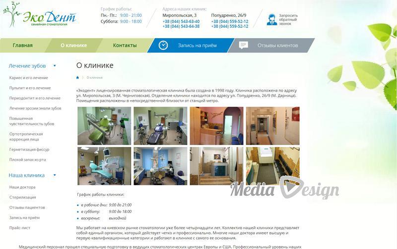 (Русский) Стоматология Ecodent – Киев