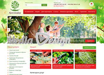 КрасаваДар – питомник растений